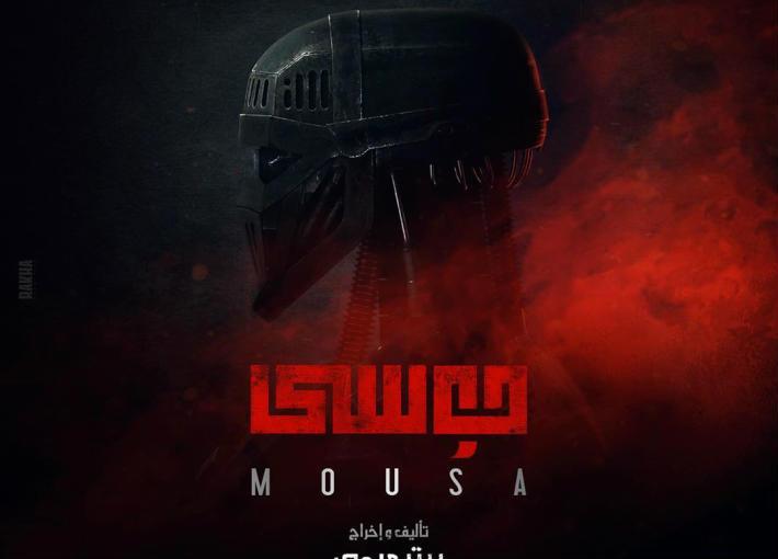 """فيلم """"موسى"""""""