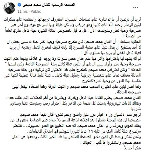 محمد صبحي يصحح شائعات خلافه مع عبلة كامل .. وهذا ماقاله عنها