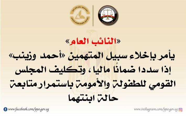 النائب العام يامر بإخلاء سبيل أحمد حسن وزينب مقابل غرامة 40 ألف جنيه