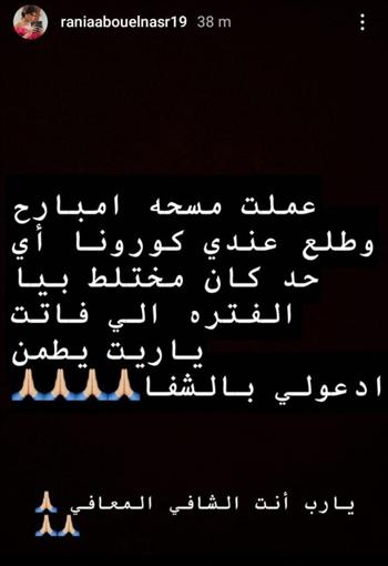 مرات ماجد المصري إيجابي كورورنا .. إدعولها