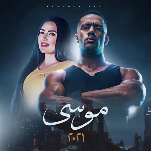 محمد رمضان وعبير صبري يتصدران بوستر مسلسل موسى خبر في الفن