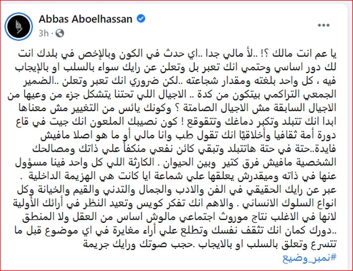 عباس أبو الحسن