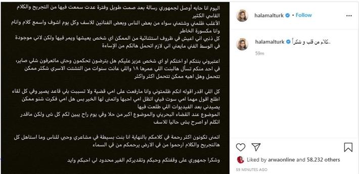 حلا الترك تحسم الجدل بشأن رفعها لقضية علي والدتها