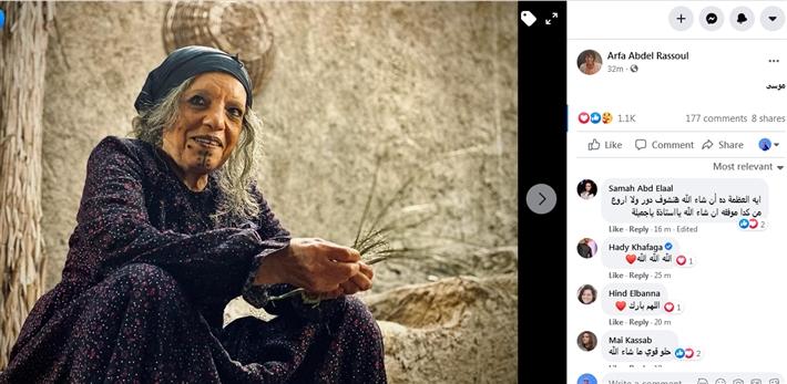 عارفة عبد الرسول تكشف عن شخصيتها في مسلسل موسي بصورة - إتفرج
