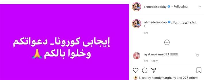 عنبر الكورونا زادوا واحد .. إصابة  المنتج أحمد السبكي