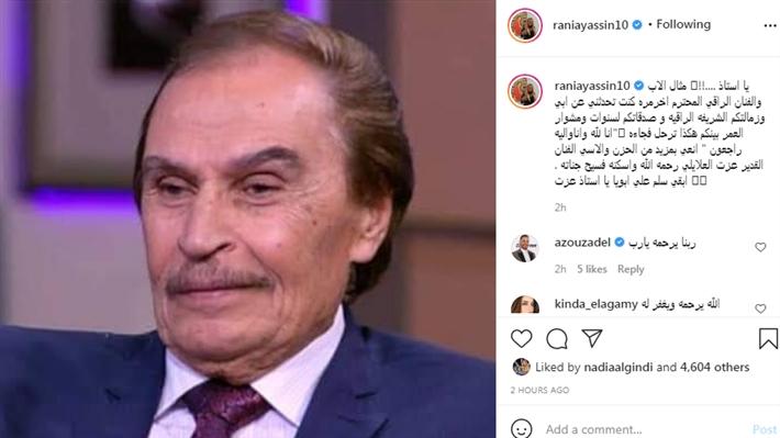 بكلام يبكي الحجر .. رانيا محمود ياسين تنعي عزت العلايلي