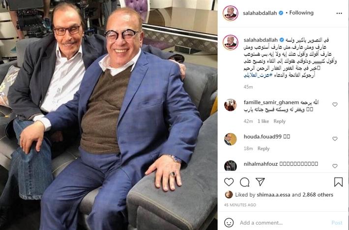 صلاح عبد الله يصاب بصدمة عصبية بعد وفاة عزت العلايلي - تفاصيل
