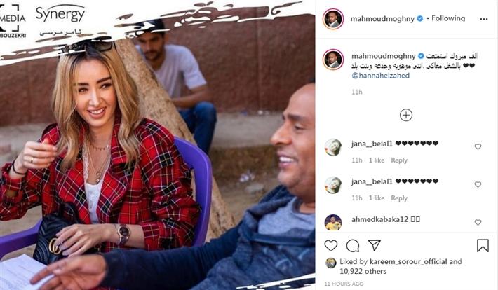 هنا الزاهد تشيد بأداء محمود عبد المغني وتصفه بالعبقري - صورة
