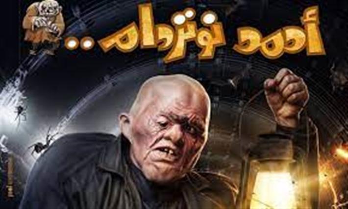 """فيلم """"أحمد نوترودام"""" على منصة """"شاهد"""" في هذا الموعد thumbnail"""