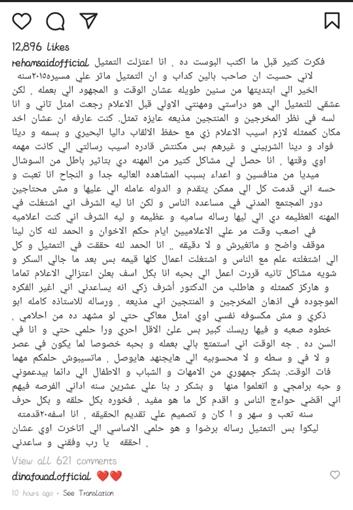 ريهام سعيد تعلن اعتزالها