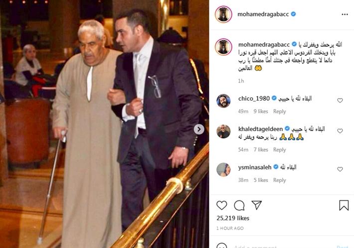 محمد رجب يوجه رسالة مؤثرة لوالده بعد وفاته