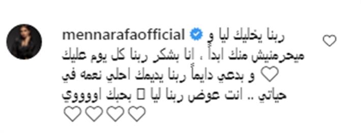 منة عرفة ترد على محمود المهدي