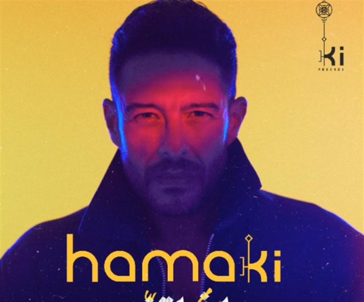 محمد حماقي يتواجد بـ 3 أغنيات وظهور الجوكر ... 5 أغنيات تتصدر تريند YouTube thumbnail