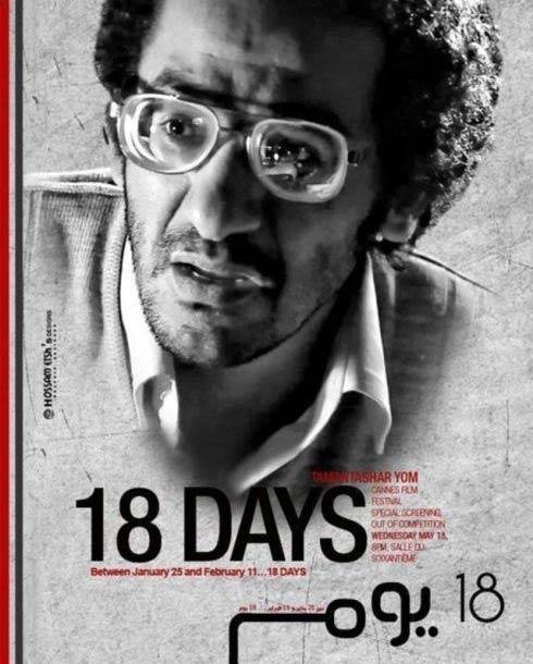 """أفيش فيلم """"18 يوم"""""""