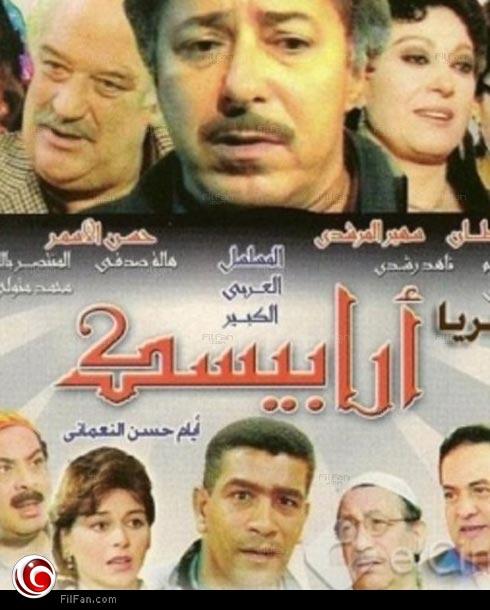 """""""أرابيسك"""" من أقوى المسلسلات المصرية على الإطلاق"""