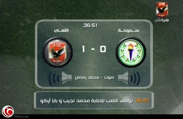 قناة الأهلي تذيع مباراة ناديها بالصوت فقط