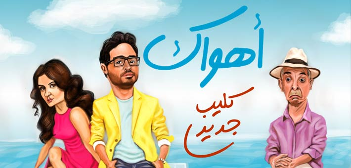أهواك والفروق الأربعة بين الفيلم والفيديو كليب أحمد شوقي في