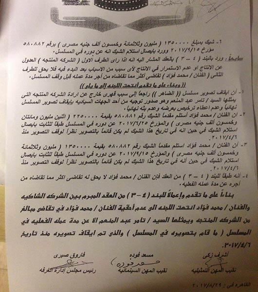 أزمة محمد فؤاد