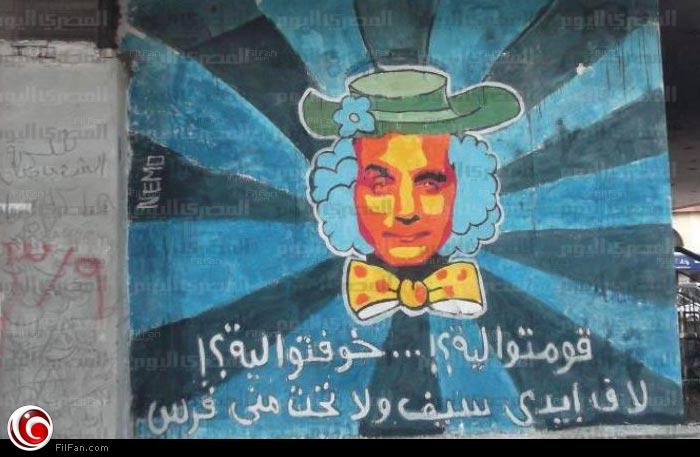 جرافيتي عن باسم يوسف