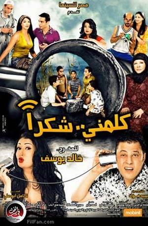 مشاهدة وتحميل فيلم كلمني شكرا