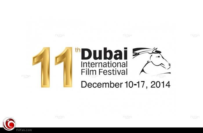 شعار الدورة الـ11 من مهرجان دبي السينمائي الدولي