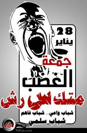 الدعوة للتظاهر في جمعة الغضب يوم 28 يناير