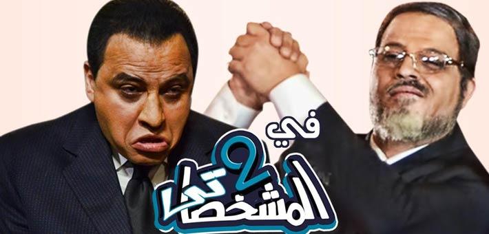 """تامر عبد المنعم بين """"مبارك"""" ومرسي"""""""