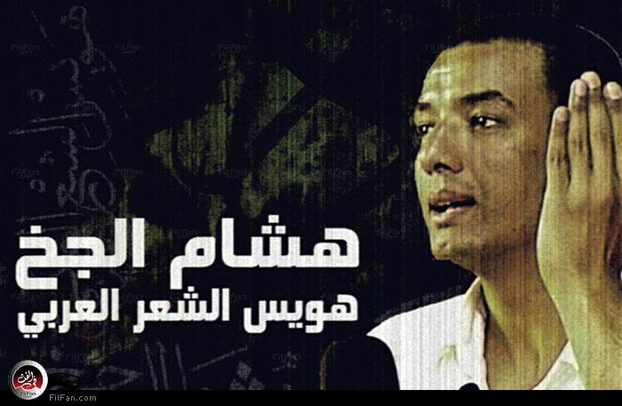 """هشام الجخ في قبل نهائي """"أمير الشعراء"""""""