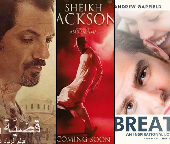 أفلام مهرجان الجونة السينمائي