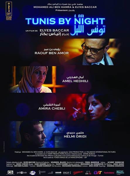 تونس الليل
