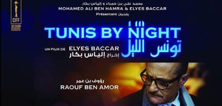"""فيلم """"تونس الليل"""""""
