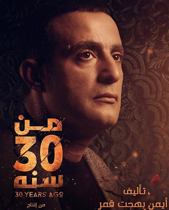 فيلم من 30 سنة كامل بطولة احمد السقا