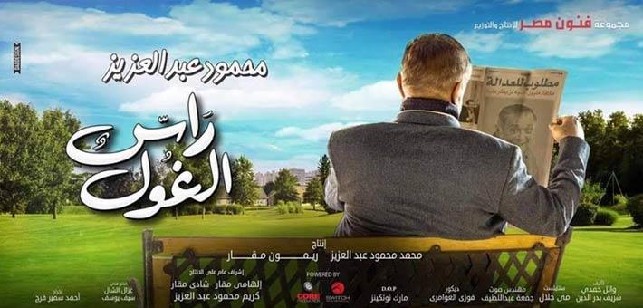 محمود عبد العزيز