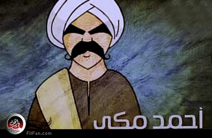 """أحمد مكي """"الكبير"""""""