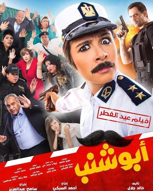 أفلام عيد الفطر