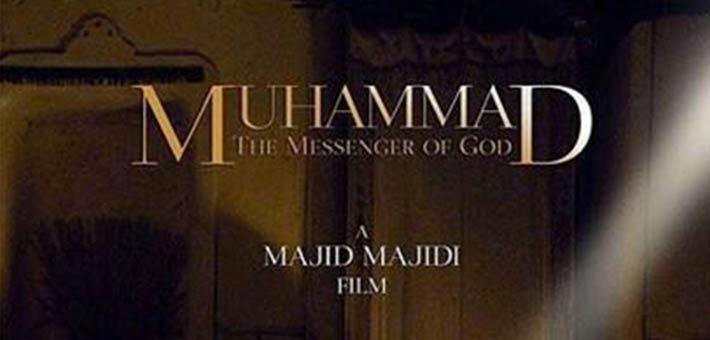 """ملصق الفيلم الإيراني """"محمد رسول الله"""""""