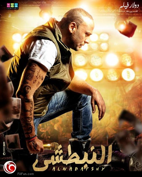 """محمود عبد المغني في ملصق فيلم """"النبطشي"""""""