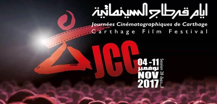أيام قرطاج السينمائية 2017