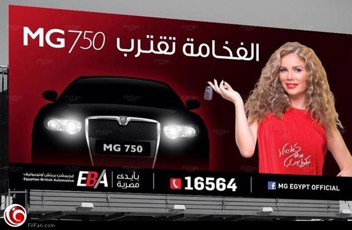 """نيكول سابا الوجه الإعلاني لسيارات """"MG"""""""