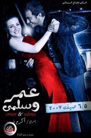 تامر حسني ومي عز الدين يبدآن عمر وسلمى 3 يناير 2011