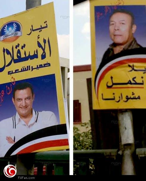 أحمد ماهر وطارق علام على ملصقات تيار الاستقلال