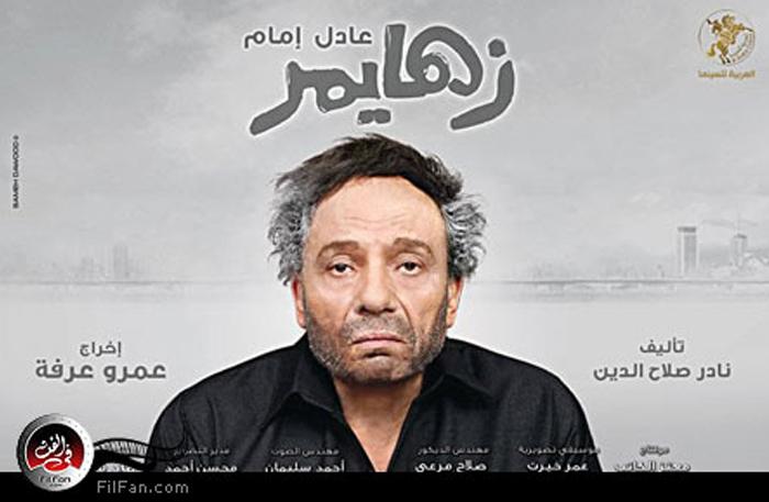"""""""زهايمر"""" يعتلي قمة شباك التذاكر المصري"""
