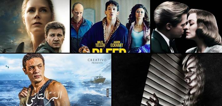 يبدأ اليوم الأربعاء 23 نوفمبر عرض خمسة أفلام جديدة في دور العرض المصرية