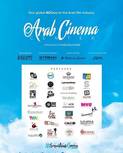 شعار مركز السينما العربية