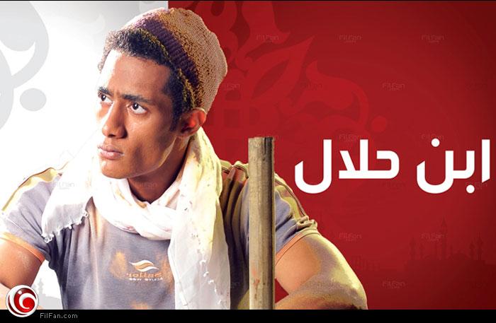 """محمد رمضان بطل """"ابن حلال"""""""