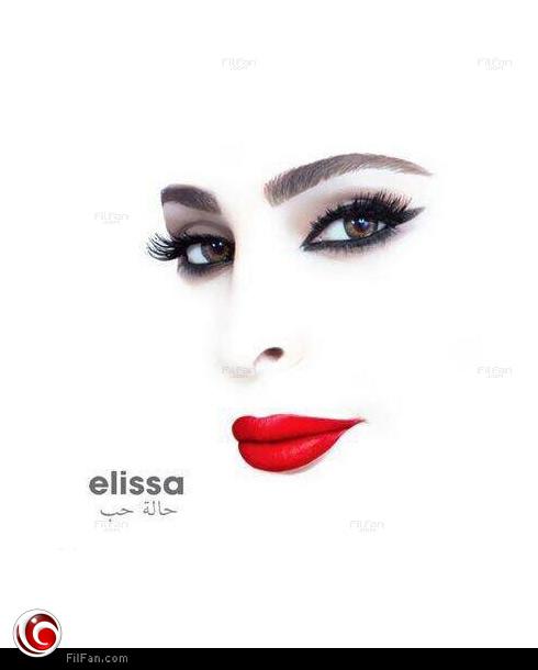اسمع إليسا تطرح مقاطع ألبومها الجديد حالة حب وتتيح حجزه على