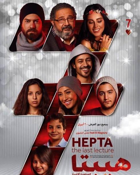 هيبتا : المحاضرة الأخيرة