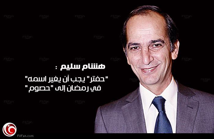 تصريح هشام سليم ارتبط بالاسم الأشهر في ليبيا حاليا