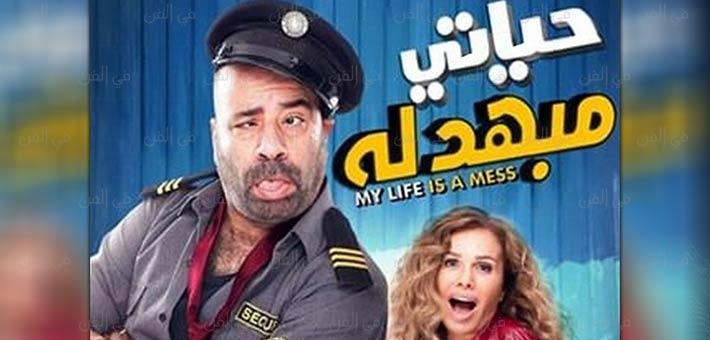 """محمد سعد ونيكول سابا في ملق فيلم """"حياتي مبهدلة"""""""