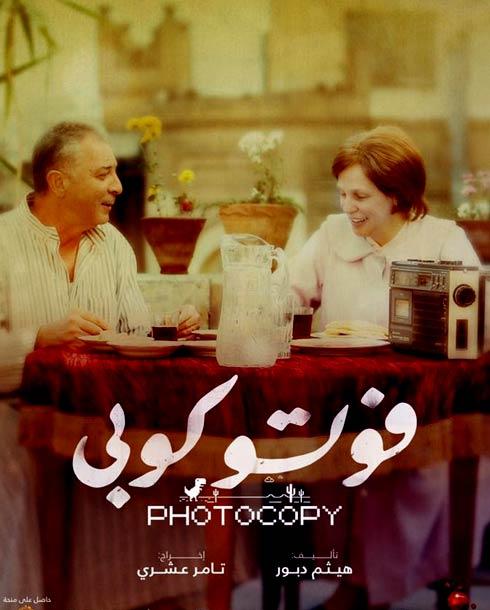 شيرين رضا ومحمود حميدة